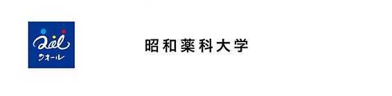 昭和薬科大学