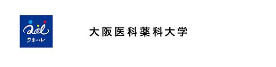 大阪医科薬科大学